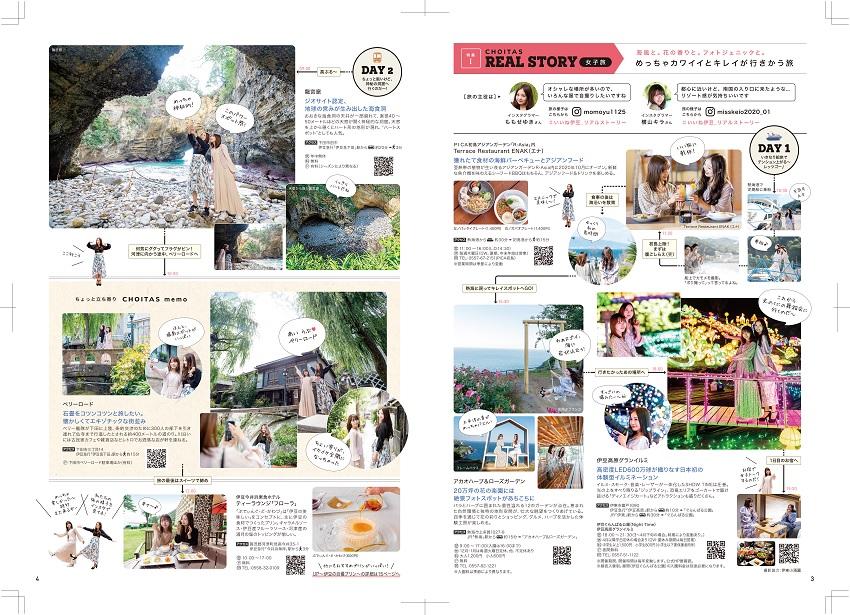 『ちょいタス』パンフレット-p3